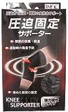 ケアファスト 圧迫固定サポーター ひざ Lサイズ(1コ入)