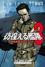 表紙: 彷徨える艦隊 3 巡航戦艦カレイジャス | 月岡 小穂