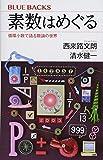 素数はめぐる 循環小数で語る数論の世界 (ブルーバックス)