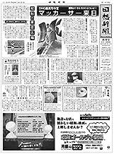 回想新聞バックナンバーセット(第1号~第24号)