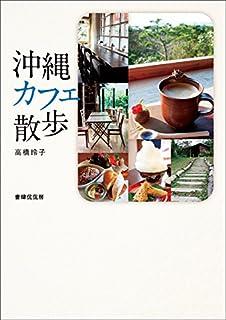 沖縄カフェ散歩