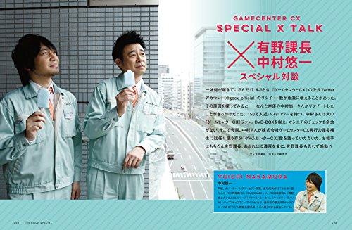 『CONTINUE SPECIAL ゲームセンターCX』の2枚目の画像