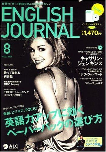 ENGLISH JOURNAL (イングリッシュジャーナル) 2007年 08月号