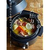 はじめての電気圧力鍋 毎日使える絶品レシピ
