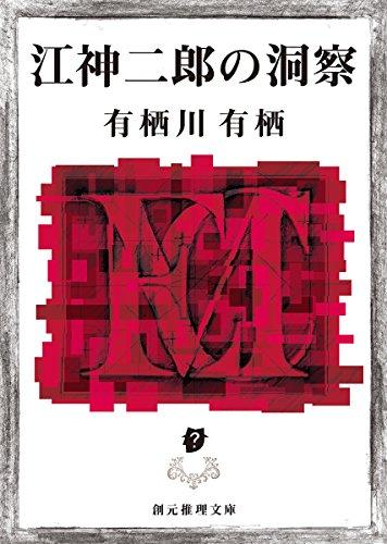 江神二郎の洞察 (創元推理文庫)の詳細を見る