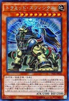遊戯王/第9期/9弾/TDIL-JP030SE トラミッド・スフィンクス【シークレットレア】