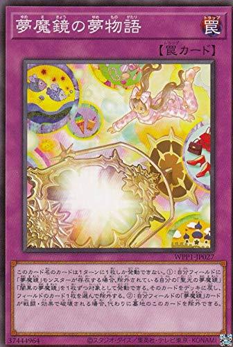 遊戯王 WPP1-JP027 夢魔鏡の夢物語 (日本語版 ノーマル) WORLD PREMIERE PACK 2020