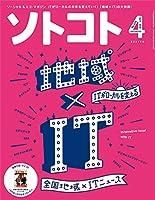 SOTOKOTO(ソトコト) 2018年4月号[地域×IT]