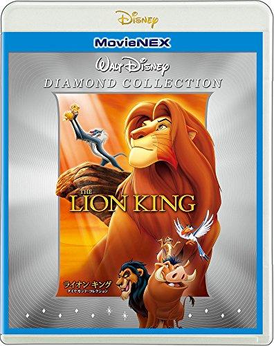 ライオン・キング ダイヤモンド・コレクション MovieNEX [ブルーレイ+DVD+デジタルコピー(クラウド対応)+Mo...