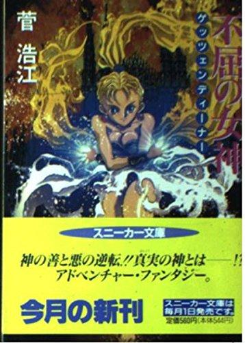 不屈の女神―ゲッツェンディーナー (角川スニーカー文庫)