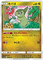 ポケモンカードゲーム SM10a 034/054 キバゴ 竜 (C コモン) 強化拡張パック ジージーエンド