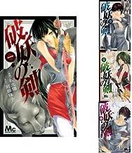 破妖の剣 [コミック] 1-4巻 新品セット