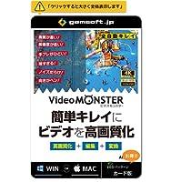 Video MONSTER 〜ビデオを簡単キレイに高画質化・編集・変換!   カード版   Win/Mac選択