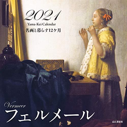 カレンダー2021 名画と暮らす12ヶ月 フェルメール (月めくり・壁掛け) (ヤマケイカレンダー2021)の詳細を見る