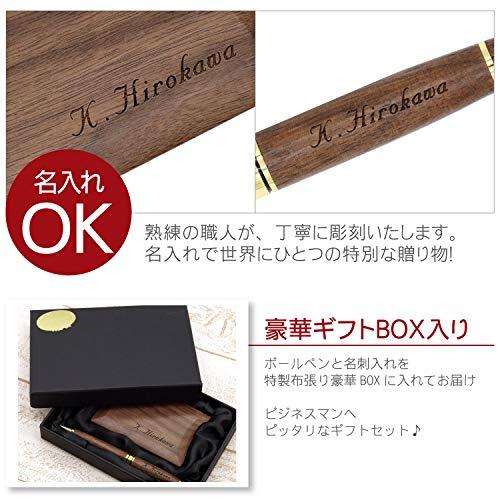 きざむ名入れ木製ボールペン+名刺入れギフトセットプレゼントウォールナットギフト贈り物