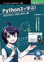 Python3で学ぶ!プログラミングはじめの一歩 (技術の泉シリーズ(NextPublishing))