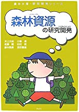 森林資源の研究開発 (農林水産・研究開発シリーズ)