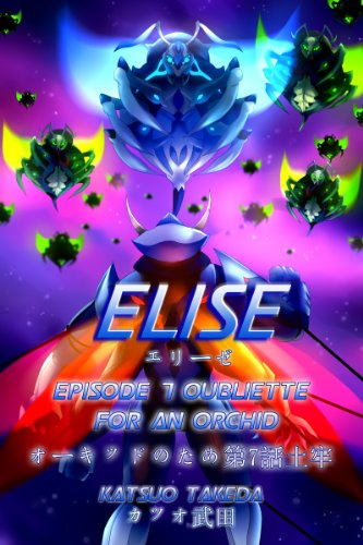 ELISE Episode 7 : Oubliette for an Orchid (English Edition)
