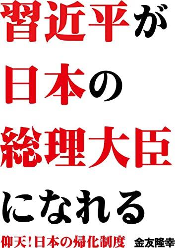 習近平が日本の総理大臣になれる: 仰天!日本の帰化制度