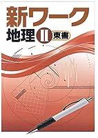 新ワーク 地理 2 東京書籍 新編 新しい地理版 社会【オリジナルボールペン付き】Progress [テキスト] 好学出版