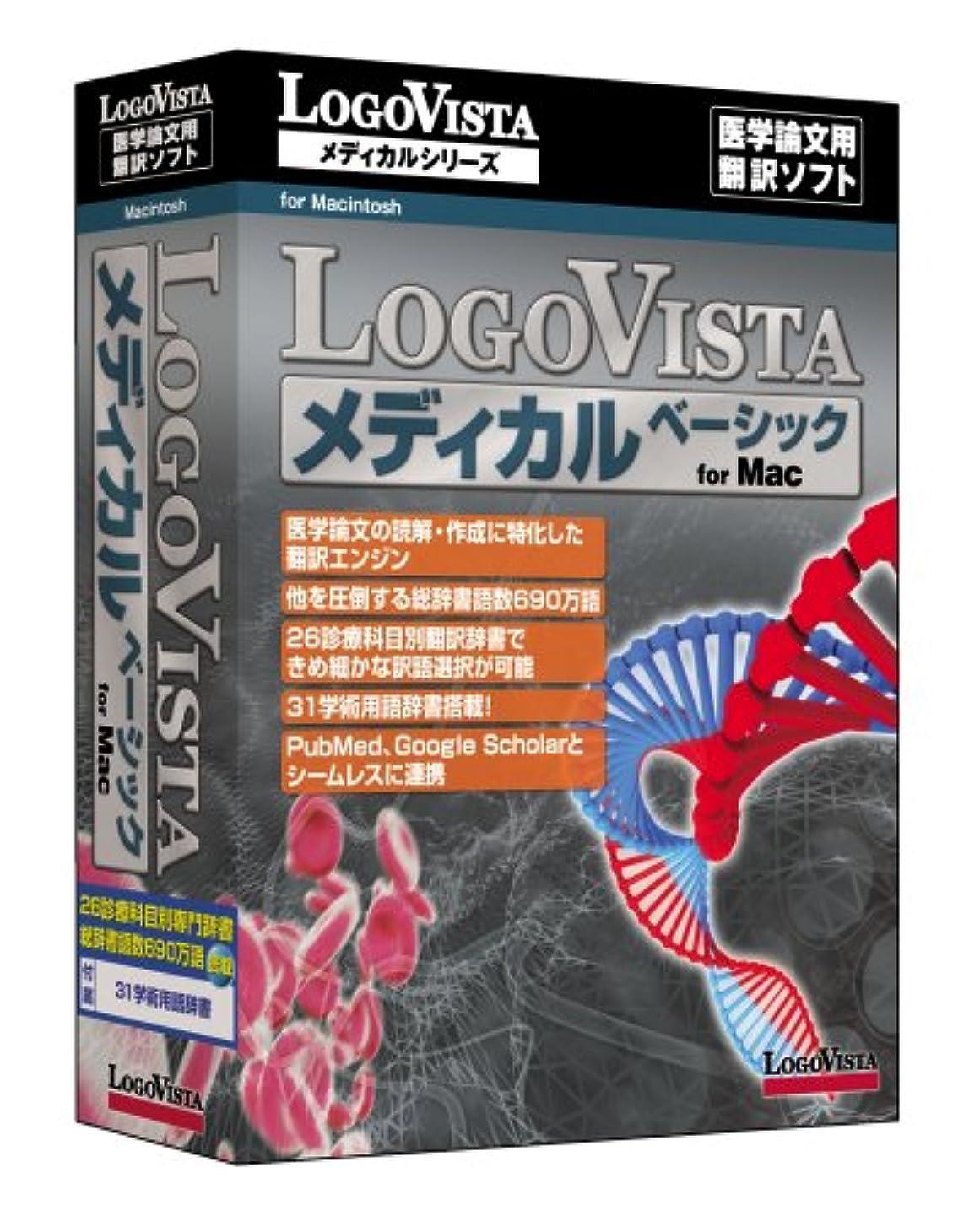 活気づくアセ連邦LogoVista メディカル ベーシック for Mac