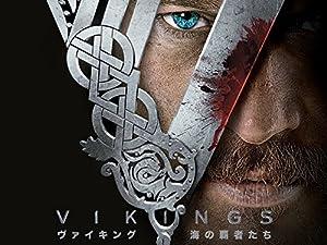 ヴァイキング~海の覇者たち~