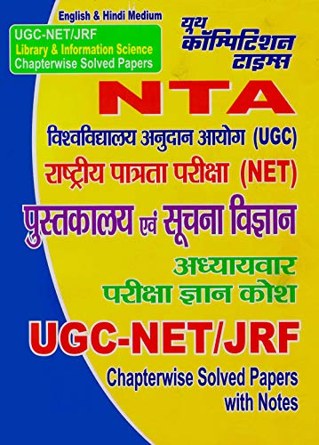 NTA/UGC/NET/JRF Library & Information Science Chapterwise Solved Papers