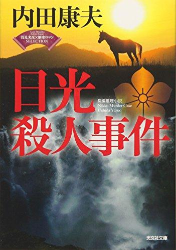 日光殺人事件: 〈 浅見光彦×歴史ロマン 〉SELECTION (光文社文庫)