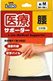 エルモ 医療サポーター 腰用 Mサイズ(1コ入)