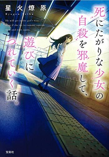 【第8回「ネット小説大賞」受賞作品】死にたがりな少女の自殺を邪魔して、遊びにつれていく話。 (宝島社文庫)