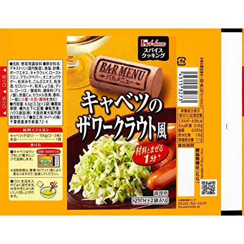 ハウス食品 スパイスクッキングバルメニュー キャベツのザワークラウト風 5個