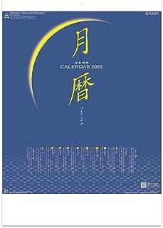 新日本カレンダー 2022年 カレンダー 壁掛け 月暦 NK169 53.5×38cm