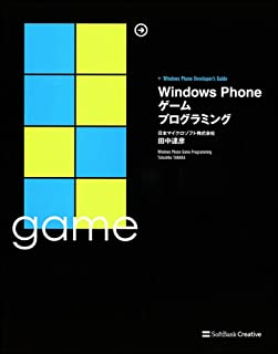 Windows Phone ゲーム プログラミング