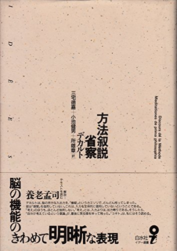 方法叙説;省察 (イデー選書)