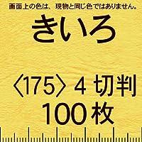 レザック66(濃色中量)4切Y<175>黄色(100枚)
