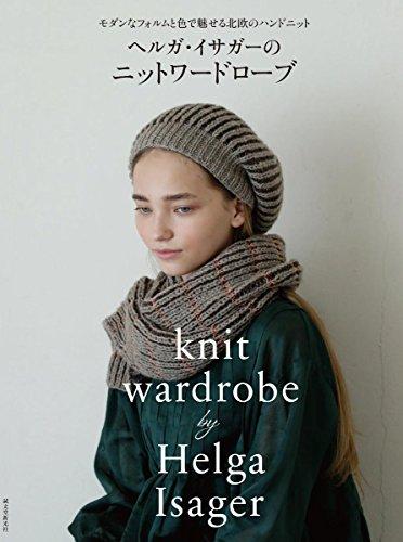 ヘルガ・イサガーのニットワードローブ: モダンなフォルムと色で魅せる北欧のハンドニット