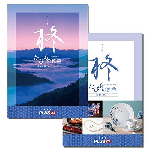 JTB カタログギフト たびもの撰華 <柊(ひいらぎ) > 旅・体験