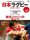 日本ラグビー 2016-2017[雑誌] エイムック (Japanese Edition)