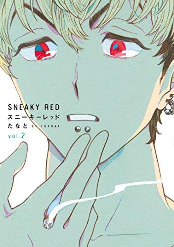 スニーキーレッド 2 (onBLUEコミックス)