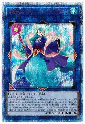 遊戯王 第10期 12弾 ETCO-JP054 海晶乙女グレート・バブル・リーフ【20thシークレットレア】