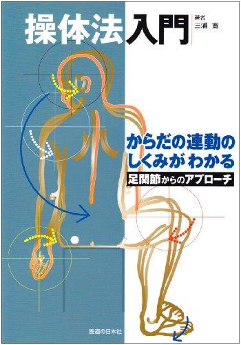 操体法入門 足関節からのアプローチ