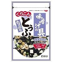 くらこん 味噌汁の具 とうふたっぷり 30g×10袋入×(2ケース)