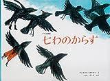 七わのからす―グリム童話 (世界傑作絵本シリーズ―スイスの絵本)