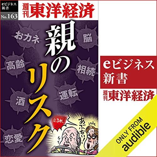 『親のリスク(週刊東洋経済eビジネス新書No.163)』のカバーアート