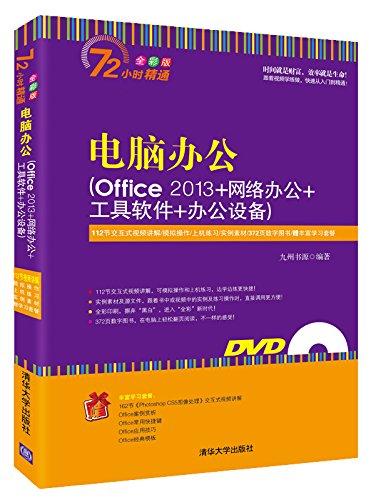 コンピュータオフィス(オフィス2013 +ネットワークオフィス+ツールソフトウェア+オフィス機器)(フルカラー版)(DVD付き)