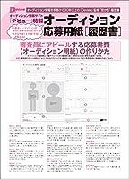 デビューオリジナルオーディション応募用紙(20枚入)