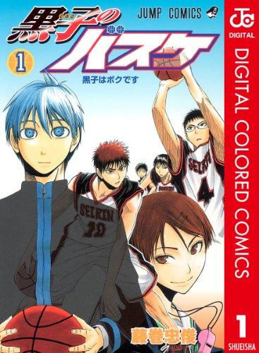 黒子のバスケ カラー版 1 (ジャンプコミックスDIGITAL)