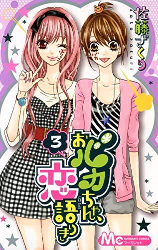 おバカちゃん、恋語りき 3 (マーガレットコミックス)