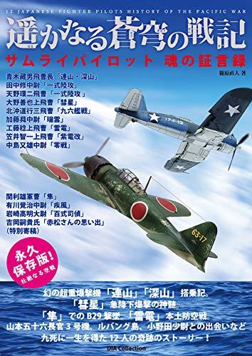 遥かなる蒼穹の戦記 ―サムライパイロット 魂の証言録― (DIA Collection)