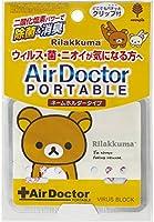 紀陽除虫菊 リラックマ携帯用エアドクター消臭剤Y